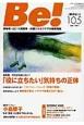 季刊 Be! 2011Dec. 特集:今だから知りたい!「役に立ちたい」気持ちの正体 依存症・AC・人間関係・・・回復とセルフケアの最新(105)