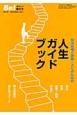 人生ガイドブック 季刊 Be!増刊号 依存症と家族/ACのための