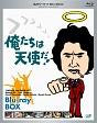 名作ドラマBDシリーズ 俺たちは天使だ! BD-BOX