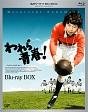 名作ドラマBDシリーズ われら青春! BD-BOX