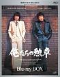 名作ドラマBDシリーズ 俺たちの勲章 BD-BOX