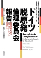 ドイツ脱原発倫理委員会報告 社会共同によるエネルギーシフトの道すじ