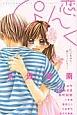 恋、ぴんく~私の気持ち、聞いてくれる?~ Sho-Comi Girl's Collection