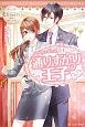 通りすがりの王子 Chihaya & Mizuho