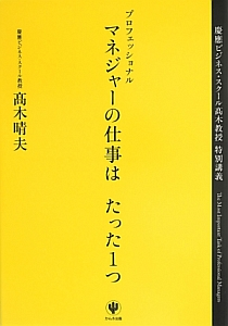 TSUTAYA オンラインショッピングで買える「プロフェッショナル マネジャーの仕事はたった1つ 慶應ビジネス・スクール高木教授特別講義」の画像です。価格は1,620円になります。