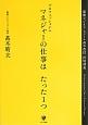 プロフェッショナル マネジャーの仕事はたった1つ 慶應ビジネス・スクール高木教授特別講義