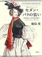 モダン・パリの装い 鹿島茂コレクション3 19世紀から20世紀初頭のファッション・プレート