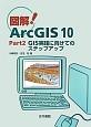 図解!ArcGIS10 GIS実践に向けてのステップアップ (2)