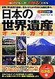 日本の世界遺産オールガイド<ビジュアル版> 世界に誇る自然の神秘と、日本人の心から生まれた結晶