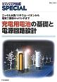 トランジスタ技術SPECIAL 充電用電池の基礎と電源回路設計 ニッケル水素/リチウム・イオンから電気二重層キャパ