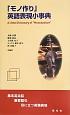 「モノ作り」英語表現小事典 基本英会話・重要語句・役に立つ英語表現