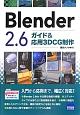 Blender 2.6 ガイド&応用3DCG制作