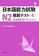 日本語能力試験 N2 模擬テスト CD付 本試験形式でチャレンジ(4)