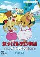 想い出のアニメライブラリー 第14集 新メイプルタウン物語 パームタウン編 DVD-BOX デジタルリマスター版 Part2