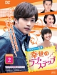 幸せのラブ・ステップ DVD-BOX2