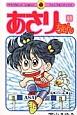 あさりちゃん (99)