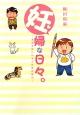 妊婦な日々。~漫画家梅川和美の妊娠体験記~