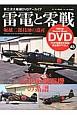 雷電と零戦 堀越二郎技師の遺産 第二次大戦機DVDアーカイブ