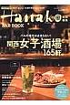 関西女子酒場 165軒。 バルの進化は止まらない! Hanako特別編集 もちろん、男子も楽しめます!
