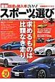 最新・国産&輸入車 スポーツモデル選びの本 2014