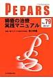 PEPARS 2013.7 褥瘡の治療実践マニュアル (79)