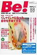季刊 Be! 2007Sept. 特集:くしゃくしゃになった自分を手当てする 依存症・家族・AC…回復とセルフケアの最新情報(88)
