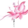 花 ~篠笛とピアノが紡ぐ花のうたうた~