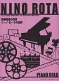 映画音楽の巨匠 ニーノ・ロータの世界