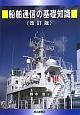 船舶通信の基礎知識<改訂版>