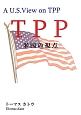 TPP 米国の視点