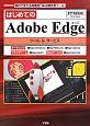 はじめての Adobe Edge ツール&サービス 無料で使える高機能「Web制作用ツール」