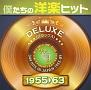 僕たちの洋楽ヒット モア・デラックス Vol.1 (1955-63)