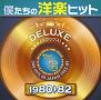僕たちの洋楽ヒット モア・デラックス Vol.6 (1980-82)