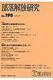 部落解放研究 2013.7 特集:人権教育と道徳教育を考える 部落解放・人権研究所紀要(198)
