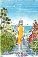 ユリイカ 詩と批評 2013.8 45-11 特集:今日マチ子『センネン画報』から『cocoon』『アノネ、』そして『mina-mo-no-gram』へ-線の快楽、色の魔法