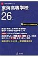 東海高等学校 CD付 平成26年