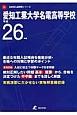 愛知工業大学名電高等学校 平成26年