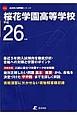 桜花学園高等学校 平成26年