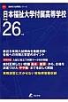 日本福祉大学付属高等学校 平成26年