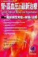 腎・高血圧の最新治療 2-3 特集:糖尿病性腎症の病態と治療 腎・高血圧治療の今を伝える専門誌