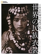 世界の民族衣装 100年前の写真で見る