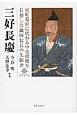三好長慶 室町幕府に代わる中央政権を目指した織田信長の先駆者
