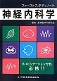 ファーストスタディノート 神経内科学 リハビリテーション分野,必携!!