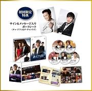 蒼のピアニスト<完全版> DVD-SET3