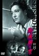 あの頃映画 松竹DVDコレクション 颱風圏の女