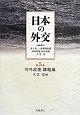 日本の外交 対外政策 課題編 (5)