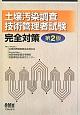 土壌汚染調査技術管理者試験 完全対策<第2版>