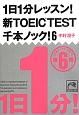 1日1分レッスン!新・TOEIC TEST 千本ノック! (6)