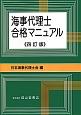 海事代理士 合格マニュアル<4訂版>