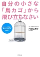 自分の小さな「鳥カゴ」から飛び立ちなさい 京大キャリア教室で教えるこれからの働き方
